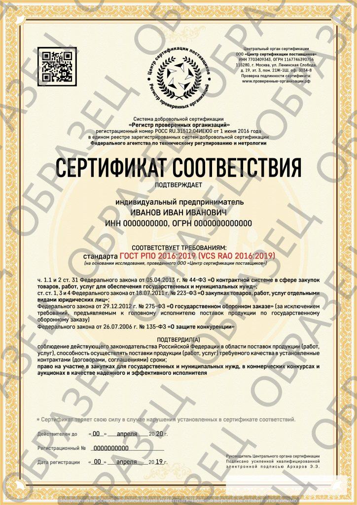 Сертификат РПО для ИП