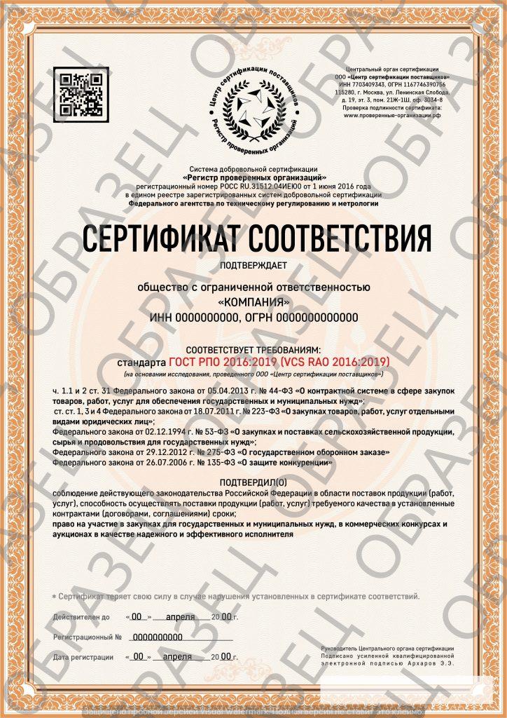 Сертификат РПО для предприятий
