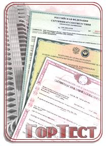 Орган по сертификации «Гортест»